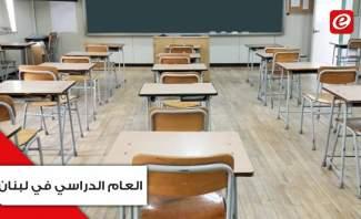 أيّ عام دراسي بانتظار الطلاب هذه السنة في لبنان؟