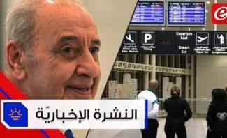 موجزالأخبار: لا استثناءات للمغتربين للعودة إلى لبنان وبري يهاجم قرار الحكومة