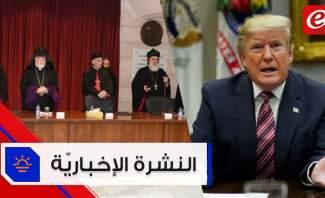 موجز الأخبار: قمة روحية مسيحية في بكركي وترامب سيكشف الليلة عن صفقة القرن