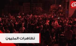 تظاهرات المليون في لبنان... وهذا ردّ الشعب على ورقة الحريري الاقتصادية