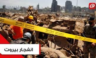 """تلفزيون """"النشرة"""" يشارك بجولة نظمها الجيش اللبناني داخل بقعة الإنفجار في مرفأ بيروت"""