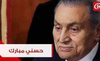 بعد وفاته.. إليكم نبذة عن حياة الرئيس المصري الأسبق حسني مبارك