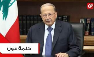 الرئيس عون: مصممون على السير في التحقيقات لكشف ملابسات إنفجار بيروت