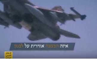 """""""حزب الله"""" ينشر فيديو باللغة العبرية: سنرد حتما على أي أعمال عدائية"""