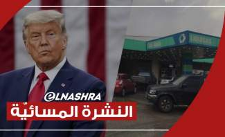 النشرة المسائية: أزمة بنزين ومازوت في الهرمل وترامب غادر البيت الأبيض
