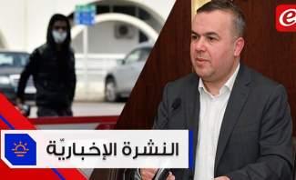 موجز الأخبار: 796 إصابة بكورونا في لبنان وفضل الله يدعو القضاء إلى انتفاضة حقيقية #فترة_وبتقطع