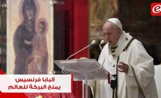 البابا فرنسيس يمنح البركة للعالم بعد قداس عيد الفصح في الفاتيكان