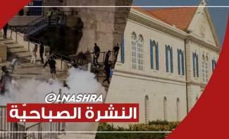 النشرة الصباحية: البطريركية المارونية تجدد مطالبتها بالمؤتمر الأممي ومواجهات عنيفة في القدس