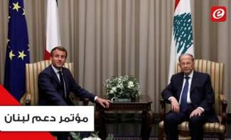 """لهذه الأسباب """"الخطيرة"""" ستعقد فرنسا المؤتمر الدولي لدعم لبنان..."""