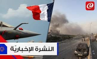 موجز الأخبار: إقرار حالة الطوارئ في بيروت وفرنسا ترسال طائرتي رافال إلى المتوسط بسبب التنقيب التركي