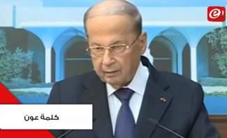 الرئيس عون: اقترح إلغاء التوزيع الطائفي للوزارات التي سميت بالسيادية وعدم تخصيصها لطوائف محددة