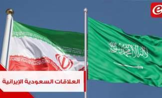 هل ستشهد العلاقات السعودية الإيرانية تسوية تاريخية؟