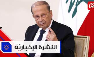 موجز الأخبار: عون يوجّه كلمة للبنانيين ومصر قرّرت مواجهة الإستفزازات شرق المتوسّط