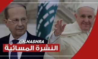 النشرة المسائية: عون طالب سلامة بمعرفة أسباب ارتفاع سعر الدولار والبابا أكد استمرار زيارته للعراق