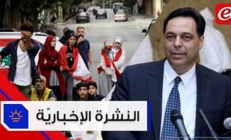 موجز الاخبار: لا حكومة حتى الساعة والاحتجاجات مستمرة في مختلف المناطق اللبنانية