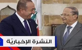 موجز الأخبار: أوغلو في لبنان بزيارةٍ رسمية والجيش السوري يعلن تحرير خان شيخون