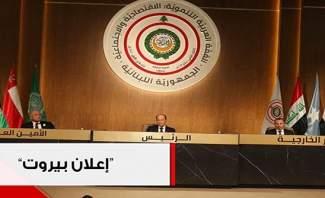 """""""إعلان بيروت"""" الصادر عن القمة العربية التنموية في بيروت بالكامل"""
