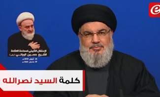 كلمة السيد حسن نصرالله خلال ذكرى أسبوع الشيخ حسين كوراني