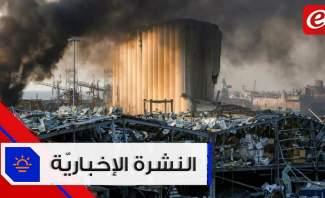 موجز الأخبار: ارتفاع عدد ضحايا انفجار بيروت إلى 154 شهيد وزيارات دولية تضامنية