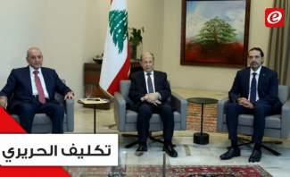 بعد نحو سنة على إستقالته... الحريري يعود الى رئاسة الحكومة!