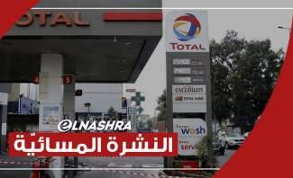 النشرة المسائية: نحاس أكد أن ميقاتي ليس بديلاً عن الحريري وتسليم البنزين بشكل طبيعي الاسبوع المقبل