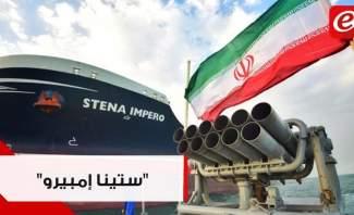 """بعد مرور 65 يوماً...ايران تفرج عن """"ستينا إمبيرو"""""""