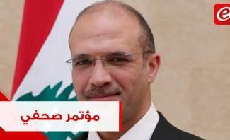 المؤتمر الصحفي الكامل لوزير الصحة العامة حمد حسن