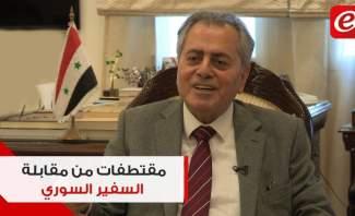 """السفير السوري لـ""""النشرة"""": لم نلاحظ وجود الحريري في عيد الإستقلال"""