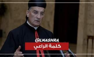 الراعي دعا الى الولاءِ المطلق للوطن اللبناني ولدولة مستقلّة وشرعيّة