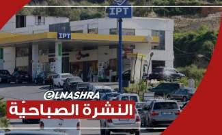 النشرة الصباحية: طوابير السيارات أمام محطات المحروقات تابع وبري استمهل الحريري 3 أيام
