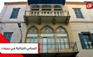 ما حقيقة شراء السماسرة للبيوت التراثيّة المهدّمة والمتضررة في بيروت؟