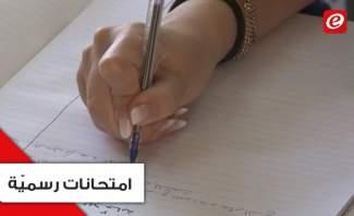 أجواء الدورة الخاصة من الإمتحانات الرسمية للشهادتين الثانوية والمتوسطة في البقاع