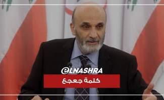 جعجع: الإستمرار بالدعم ورفعه في ان معا وفقدان المواد جريمة بحق الشعب