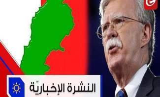موجز الأخبار: الديمقراطي اللبناني يسحب مرشحه في البقاع وبولتون يعطي ال