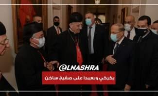بعدما طالب الراعي بإرجاء التدقيق الجنائي... كيف ردّت مصادر الرئيس عون؟