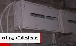 عدادات مياه ذكيّة في بيروت والمتن وكسروان