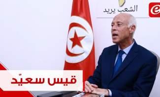 قيس سعيّد ... الرئيس المرتقب لتونس