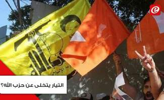 """""""الوطني الحر"""" يتخلى عن """"حزب الله"""" في معركة الحكومة... هل قرر باسيل الإ"""