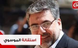 """نواف الموسوي لتلفزيون """"النشرة"""": لهذا السبب قررت الإستقالة ولا علاقة لحزب الله بها"""