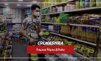 المواطن يسأل: من يراقب البضائع الجديدة التي تغزو الأسواق اللبنانية؟