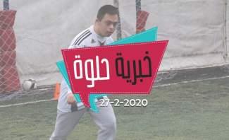 خبرية حلوة - 27-2-2020