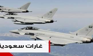 غموض حول غارات سعودية ضد الحرس الثوري الإيراني!