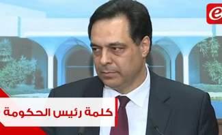 كلمة رئيس الحكومة حسان دياب بعد تشكيل الحكومة