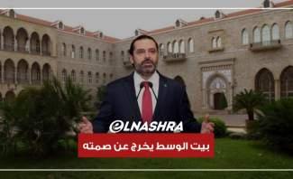 كيف علّقت دوائر رئاسة الجمهورية على خبر مبادرة الرئيس عون الحكومية؟