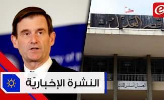 موجز الأخبار: عويدات أحال الى القاضي كلاس ملفات الإدعاء على حبيش وهيل في لبنان الأسبوع المقبل