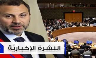 موجز الأخبار: باسيل يؤكّد أن لا إقصاء في الحل الحكومي ومجلس الأمن  يناقش اليوم مسألة الحدود والأنفاق