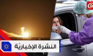 موجز الأخبار: 5 وفيات و1392 إصابات جديدة بكورونا وقصف إسرائيلي على قرية الحرية في ريف القنيطرة