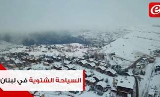 أبرز وجهات ونشاطات السياحة الشتوية في لبنان