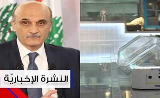 موجز الأخبار: جعجع يقدم التنازل الأخير على خط تأليف الحكومة ومطعم صيني