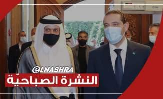 النشرة الصباحية: الحريري واصل مشاوارته بصمت والوزير القطري بحث الأزمة السياسية وتقديم المساعدات